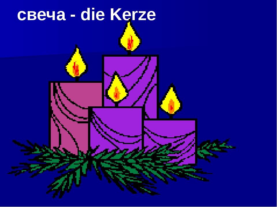 свеча - die Kerze