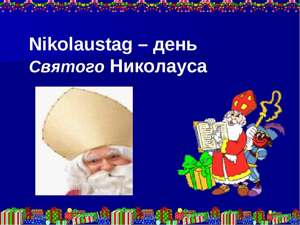 Nikolaustag – день Святого Николауса