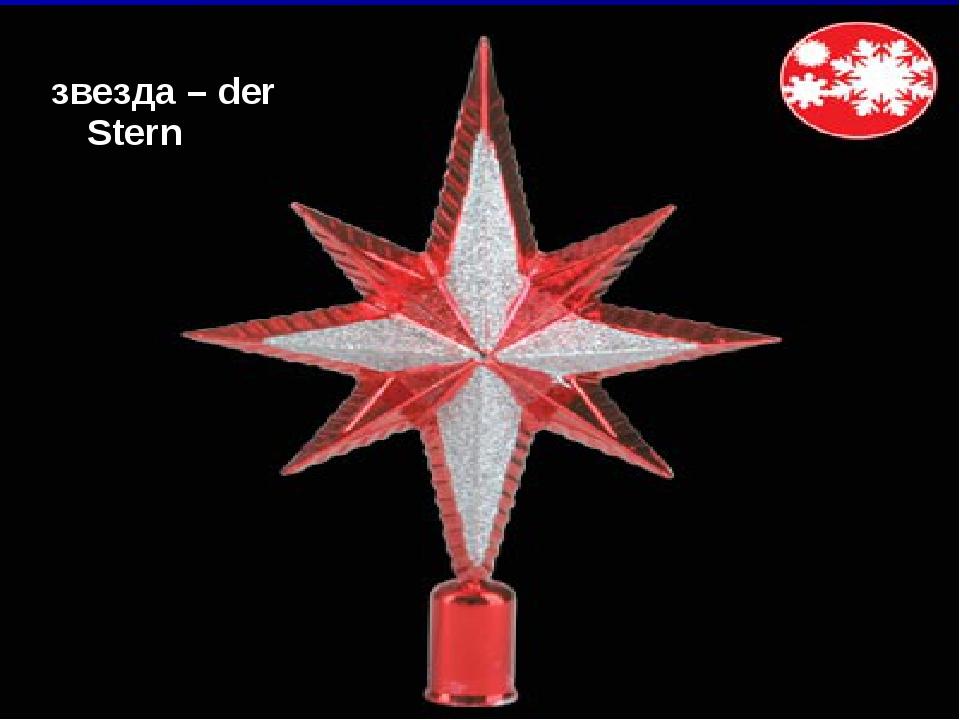 звезда – der Stern