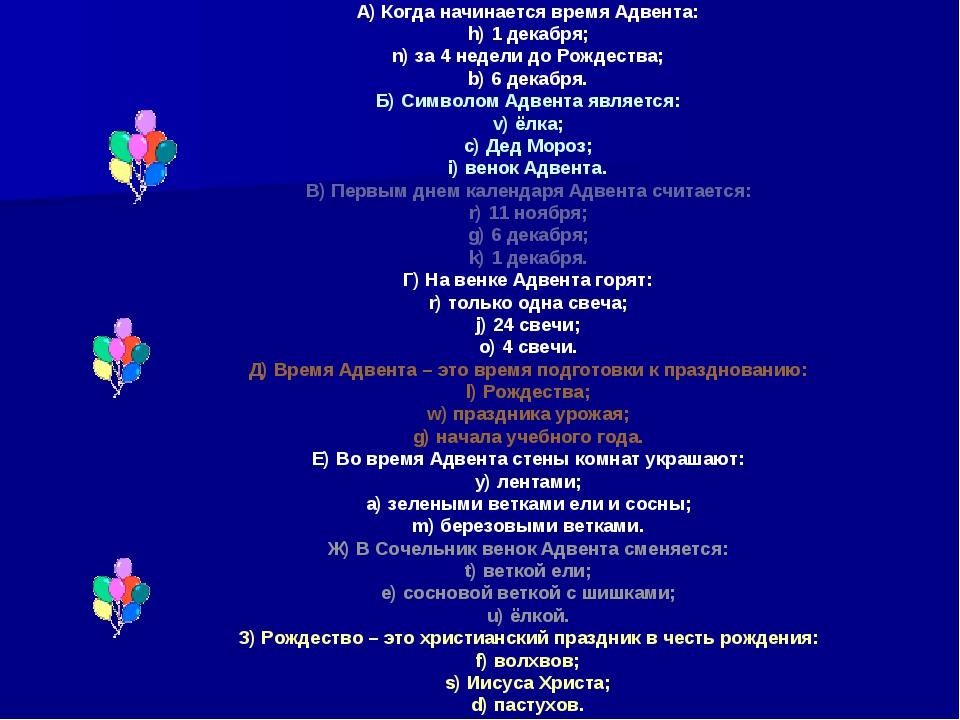 А) Когда начинается время Адвента: h) 1 декабря; n) за 4 недели до Рождества;...