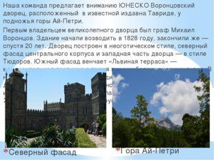 Северный фасад дворца Гора Ай-Петри Наша команда предлагает вниманию ЮНЕСКО В