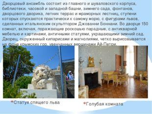 Статуя спящего льва Дворцовый ансамбль состоит из главного и шуваловского кор