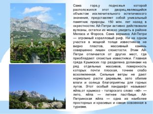 Сама гора,у подножья которой расположился этот дворец,являющийся объектом иск