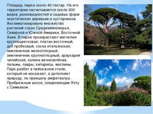 Площадь парка около 40 гектар. На его территории насчитывается около 200 видо