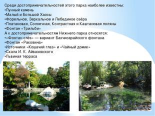 Среди достопримечательностей этого парка наиболее известны: •Лунный камень •М
