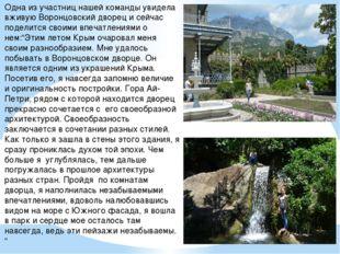 Одна из участниц нашей команды увидела вживую Воронцовский дворец и сейчас по