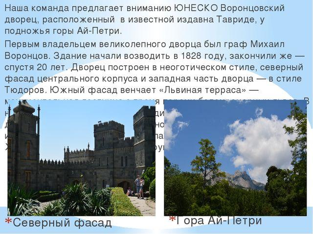 Северный фасад дворца Гора Ай-Петри Наша команда предлагает вниманию ЮНЕСКО В...