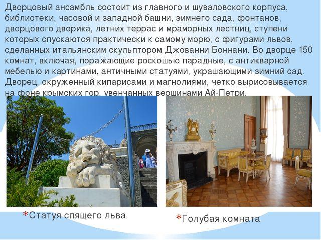 Статуя спящего льва Дворцовый ансамбль состоит из главного и шуваловского кор...