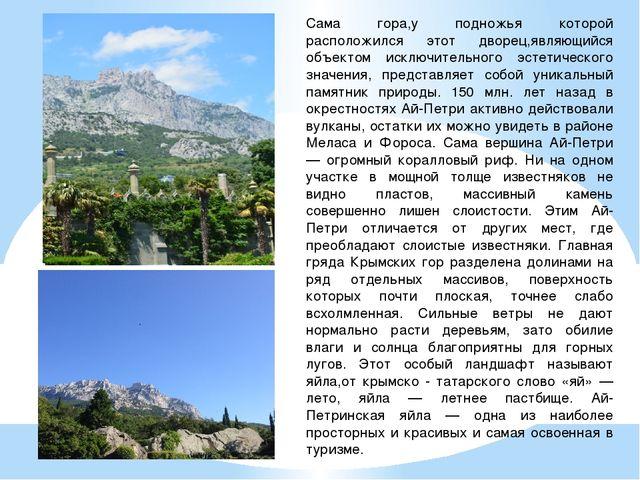Сама гора,у подножья которой расположился этот дворец,являющийся объектом иск...