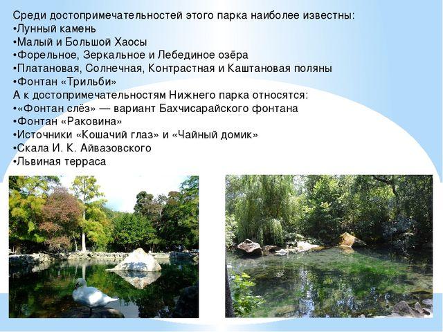 Среди достопримечательностей этого парка наиболее известны: •Лунный камень •М...