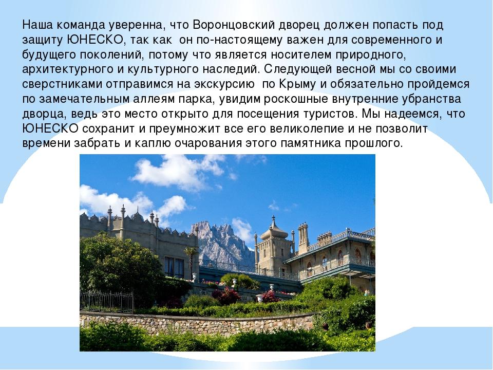 Наша команда уверенна, что Воронцовский дворец должен попасть под защиту ЮНЕС...