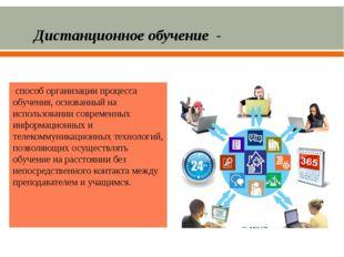 способ организации процесса обучения, основанный на использовании современны