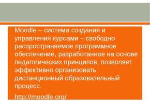 Moodle – система создания и управления курсами – свободно распространяемое пр