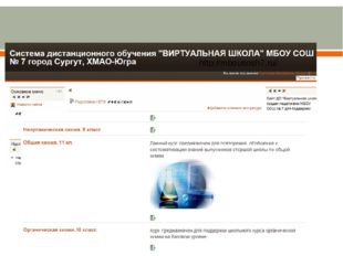 http://mbousosh7.ru/