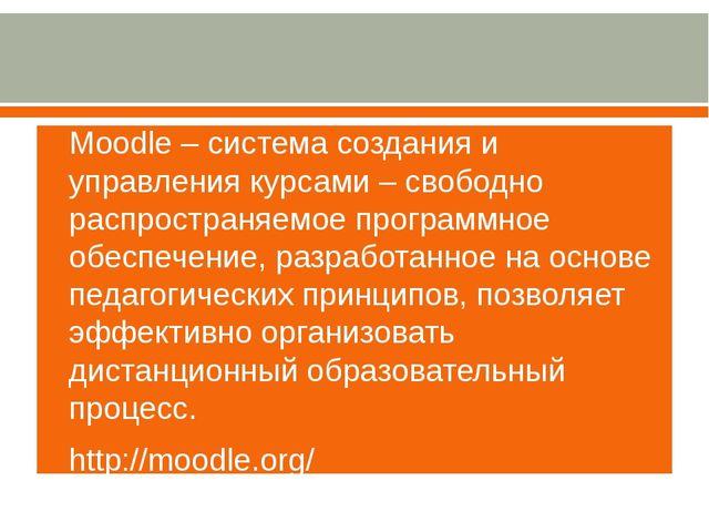 Moodle – система создания и управления курсами – свободно распространяемое пр...