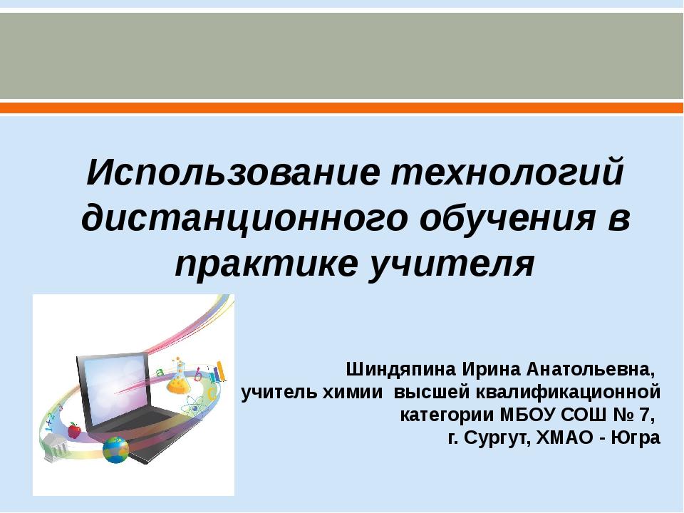 Использование технологий дистанционного обучения в практике учителя Шиндяпина...