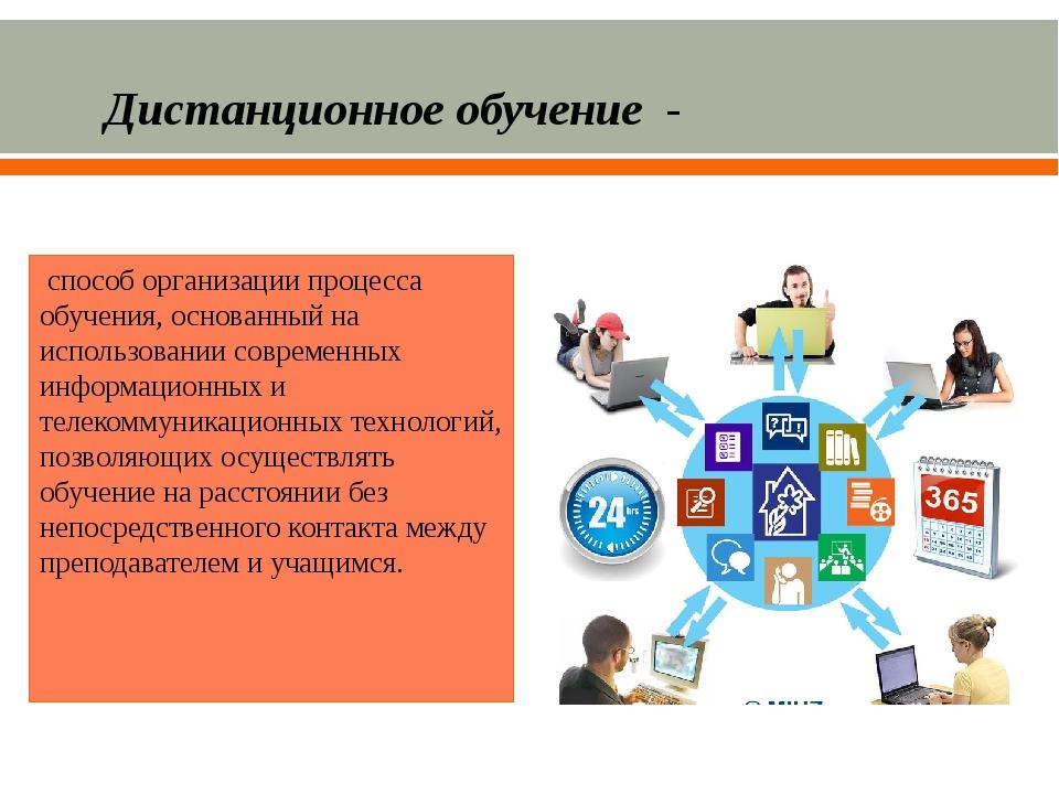способ организации процесса обучения, основанный на использовании современны...