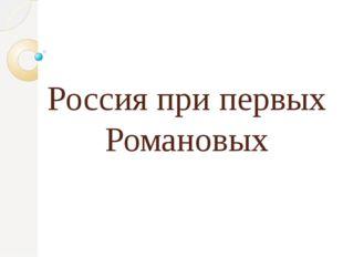 Россия при первых Романовых