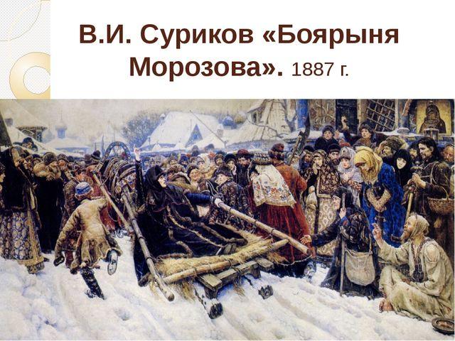 В.И. Суриков «Боярыня Морозова». 1887 г.