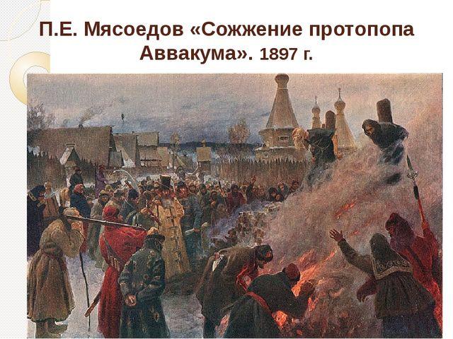 П.Е. Мясоедов «Сожжение протопопа Аввакума». 1897 г.