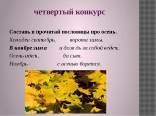 четвертый конкурс Составь и прочитай пословицы про осень. Холоден сентябрь, в