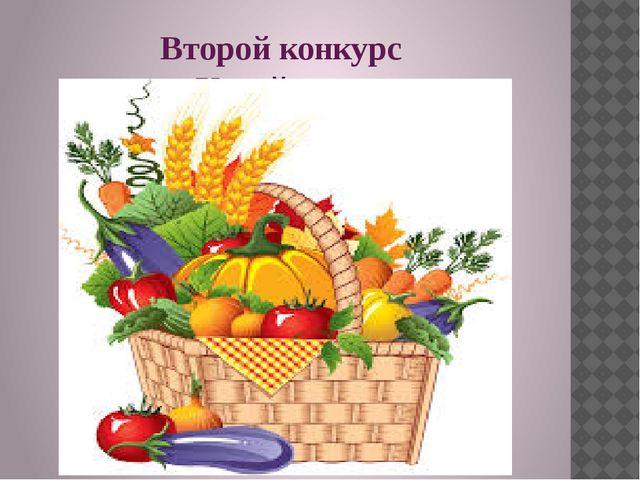 Второй конкурс «Узнай овощ»