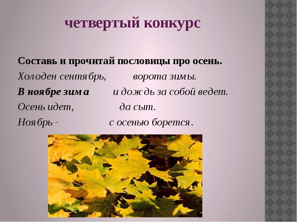четвертый конкурс Составь и прочитай пословицы про осень. Холоден сентябрь, в...