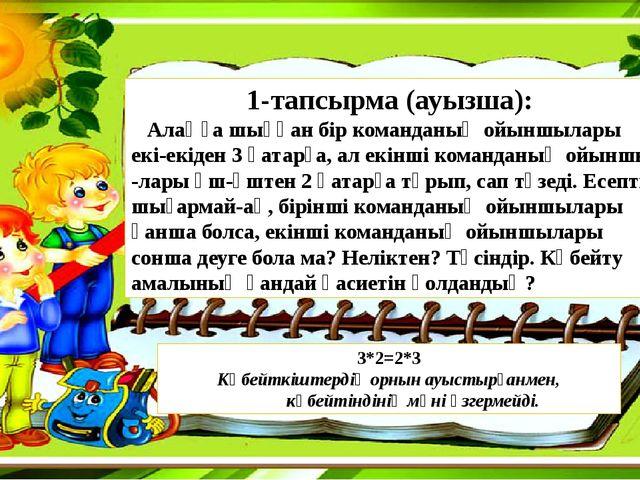 1-тапсырма (ауызша): Алаңға шыққан бір команданың ойыншылары екі-екіден 3 қат...