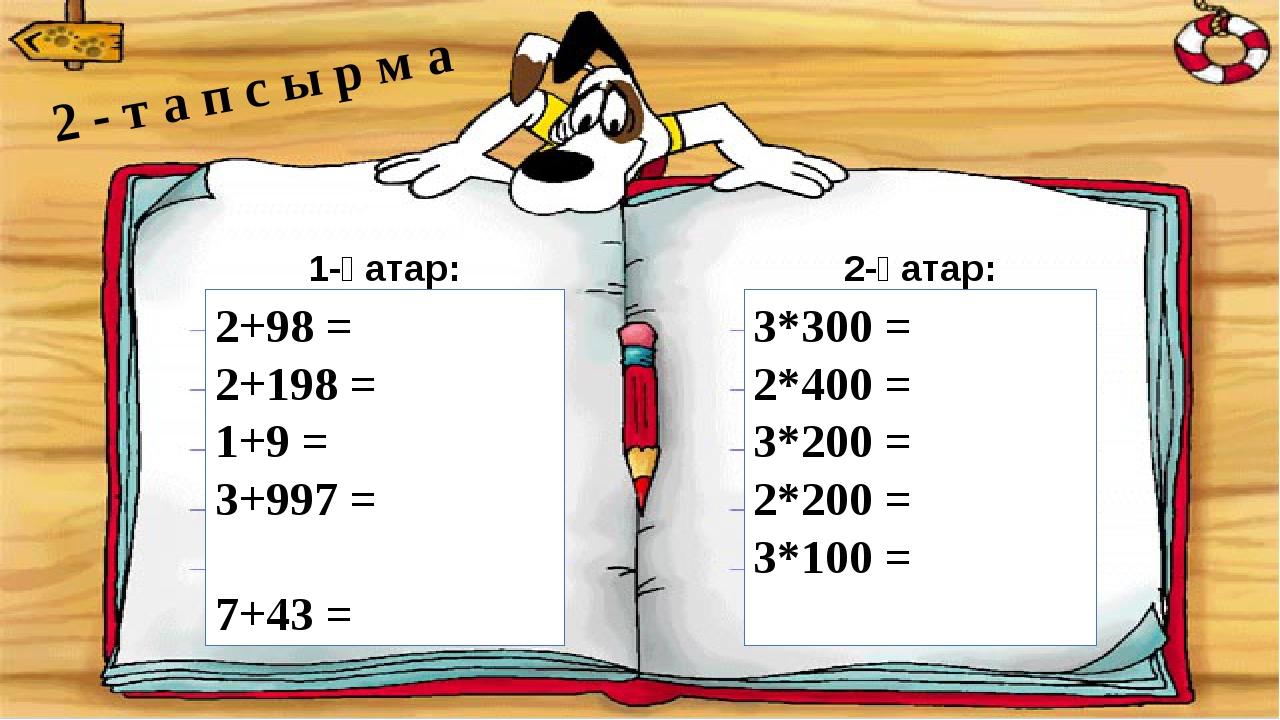 2 - т а п с ы р м а 2+98 = 2+198 = 1+9 = 3+997 = 7+43 = 3*300 = 2*400 = 3*200...