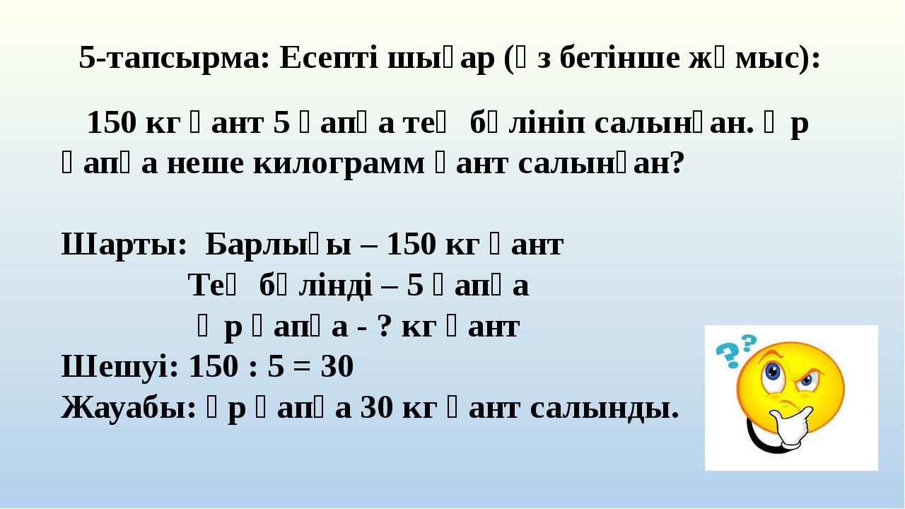 5-тапсырма: Есепті шығар (өз бетінше жұмыс): 150 кг қант 5 қапқа тең бөлініп...