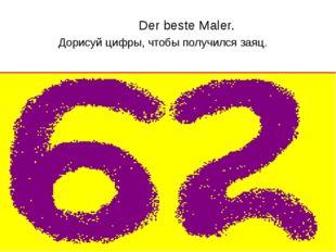 Der beste Maler. Дорисуй цифры, чтобы получился заяц.