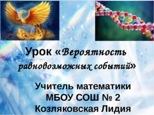 Учитель математики МБОУ СОШ № 2 Козляковская Лидия Сергеевна Урок «Вероятност
