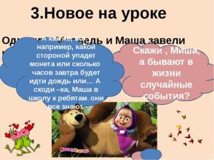 Однажды Медведь и Маша завели разговор… Скажи , Миша, а бывают в жизни случа