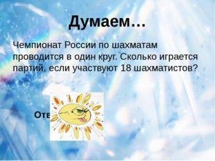 Чемпионат России по шахматам проводится в один круг. Сколько играется партий,