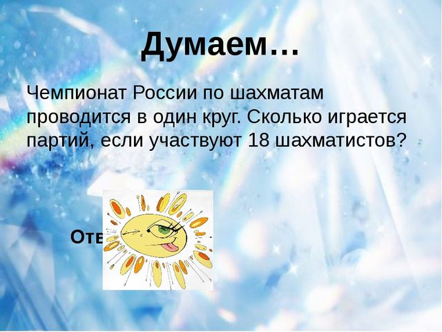 Чемпионат России по шахматам проводится в один круг. Сколько играется партий,...