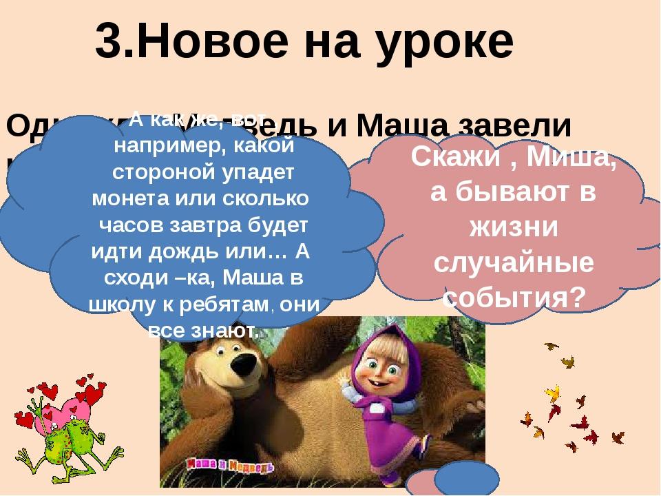 Однажды Медведь и Маша завели разговор… Скажи , Миша, а бывают в жизни случа...