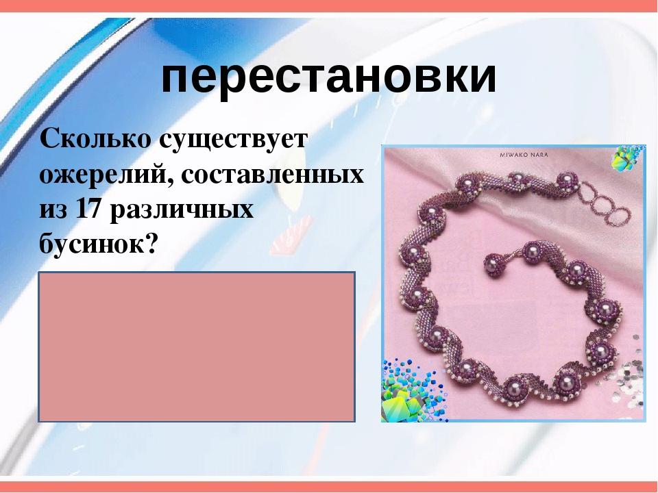 Сколько существует ожерелий, составленных из 17 различных бусинок? Решение 17...
