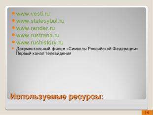 Используемые ресурсы: www.vesti.ru www.statesybol.ru www.render.ru www.rustra