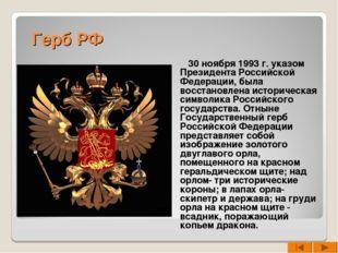 Герб РФ 30 ноября 1993 г. указом Президента Российской Федерации, была восста