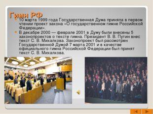 Гимн РФ 10 марта 1999 года Государственная Дума приняла в первом чтении проек