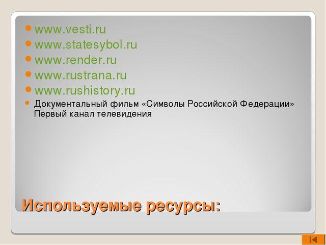 Используемые ресурсы: www.vesti.ru www.statesybol.ru www.render.ru www.rustra...
