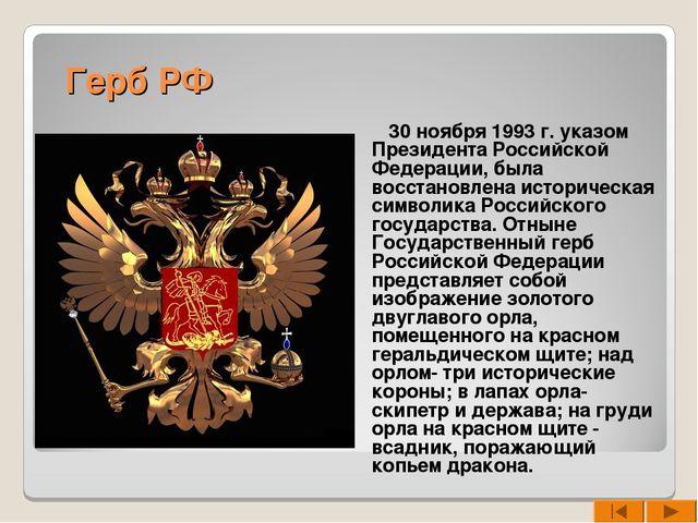 Герб РФ 30 ноября 1993 г. указом Президента Российской Федерации, была восста...