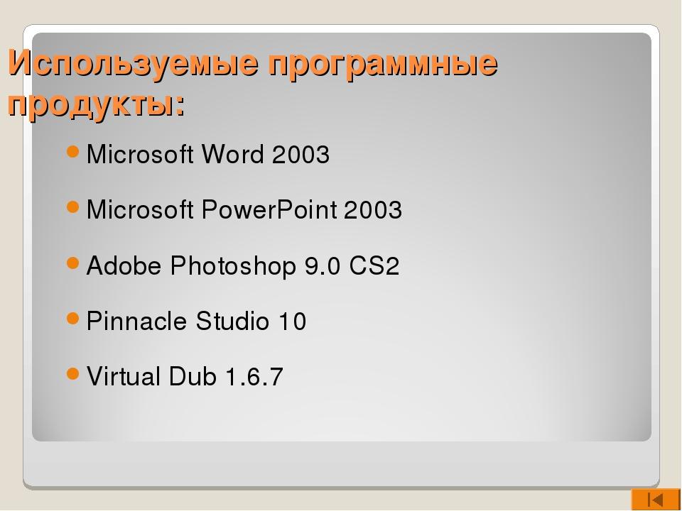 Используемые программные продукты: Microsoft Word 2003 Microsoft PowerPoint 2...
