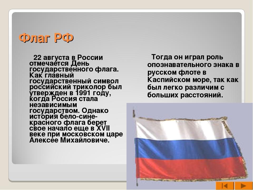 Флаг РФ 22 августа в России отмечается День государственного флага. Как глав...