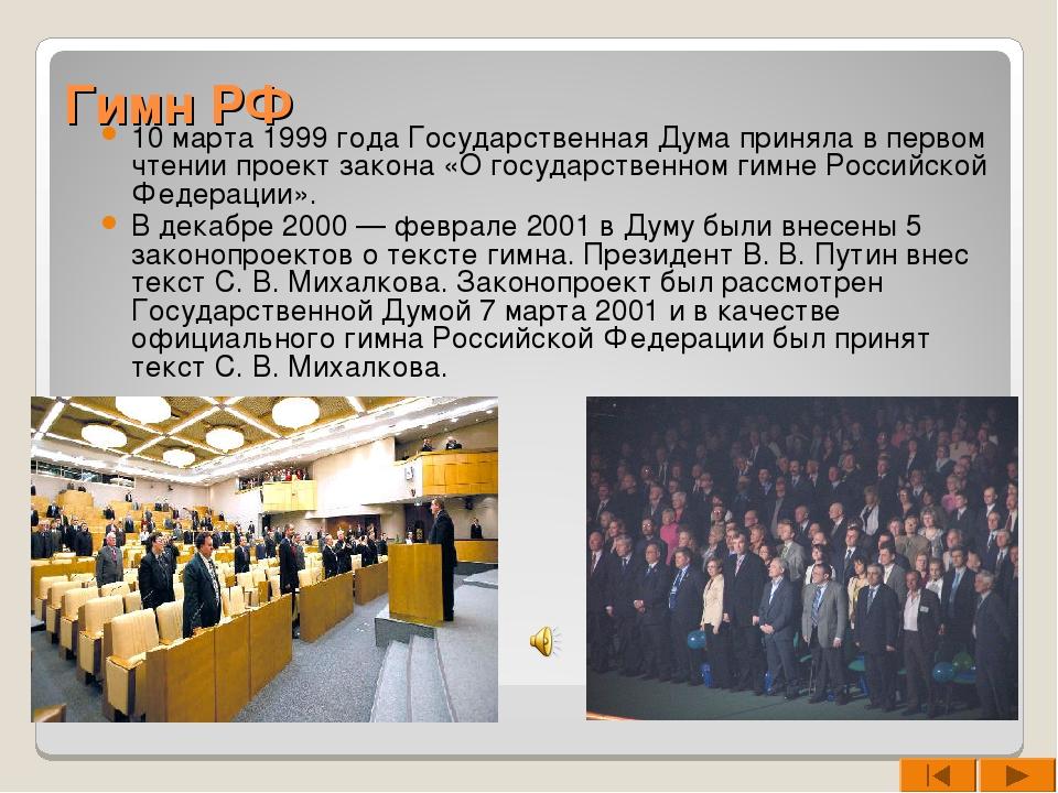 Гимн РФ 10 марта 1999 года Государственная Дума приняла в первом чтении проек...