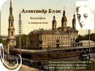 Александр Блок Биография и творчество Презентацию выполнила Филимонова Т. М.,