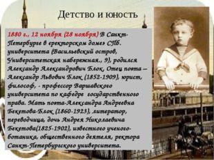 Детство и юность 1880 г., 12 ноября (28 ноября) В Санкт-Петербурге в «ректорс