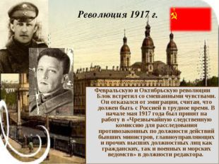 Революция 1917 г. Февральскую и Октябрьскую революции Блок встретил со смешан