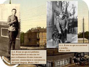 А.А. Блок во время военной службы. Фото 1916 А.А. Блок во время работы Чрезвы