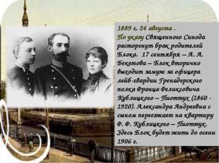 1889 г, 24 августа . По указу Священного Синода расторгнут брак родителей Бло